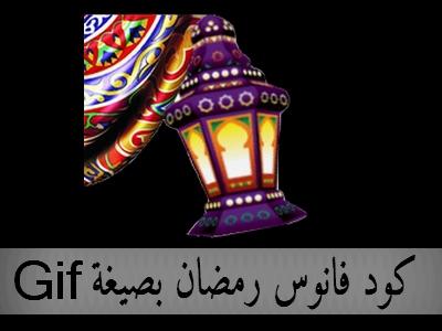 كود فانوس رمضان بشكل حصري Ramdn