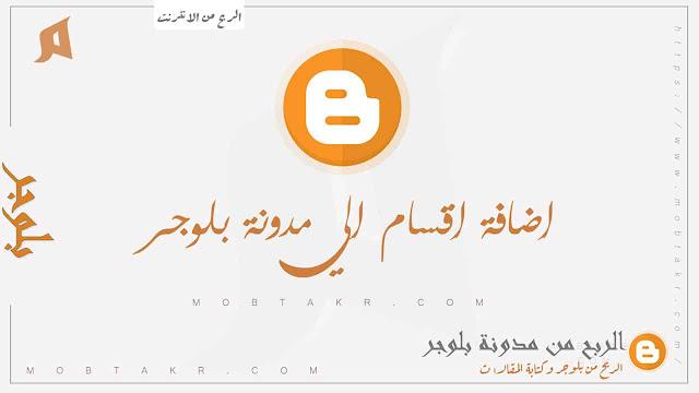 اضافة اقسام للمدونة بلوجر، إضافة أقسام بجانب الرئيسية في مدونة بلوجر
