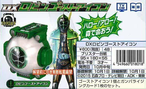 Neo Ark Cradle - Kamen Rider Ghost
