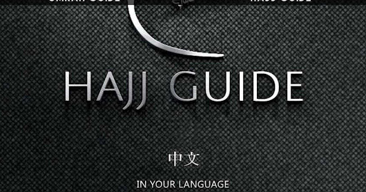 How to Pilgrimage - Hajj and Umrah - Easy Chinese Guide