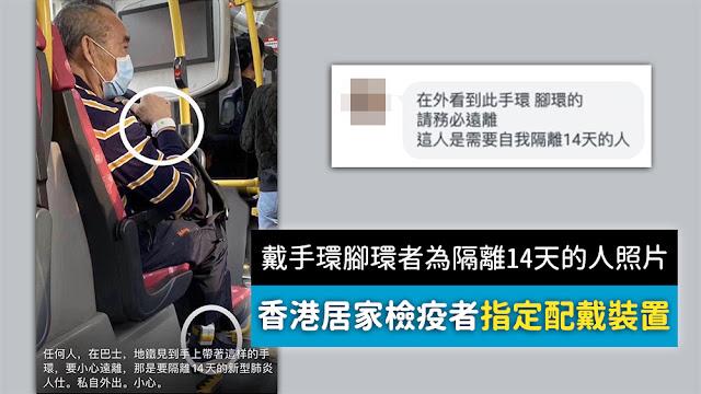 【易誤解】戴此手環腳環就是隔離14天的人務必遠離?香港照片