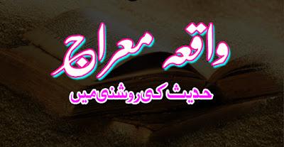 Shab e miraj, shab e miraj in hadees, waqia miraj, waqia e miraj, miraj sharif, miraj ka waqia in urdu