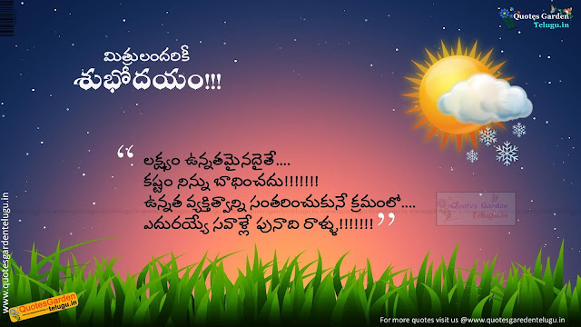 Nice Good morning Inspirational Quotes in telugu 986
