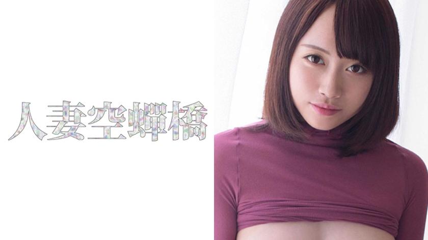 CENSORED 279UTSU-273 人妻空蝉橋 結羽, AV Censored