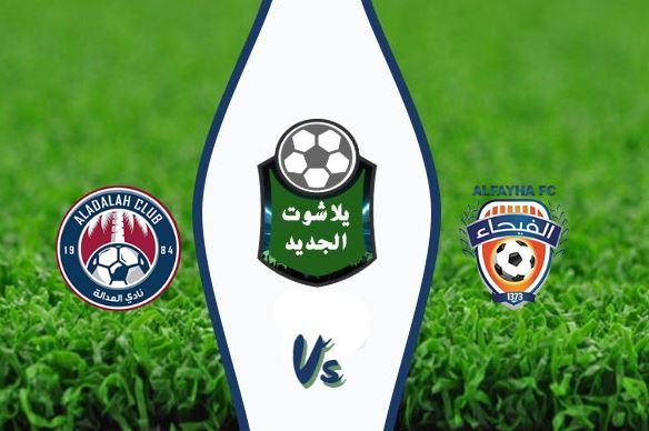نتيجة مباراة الفيحاء والعدالة اليوم الجمعة 4 / سبتمبر / 2020 الدوري السعودي