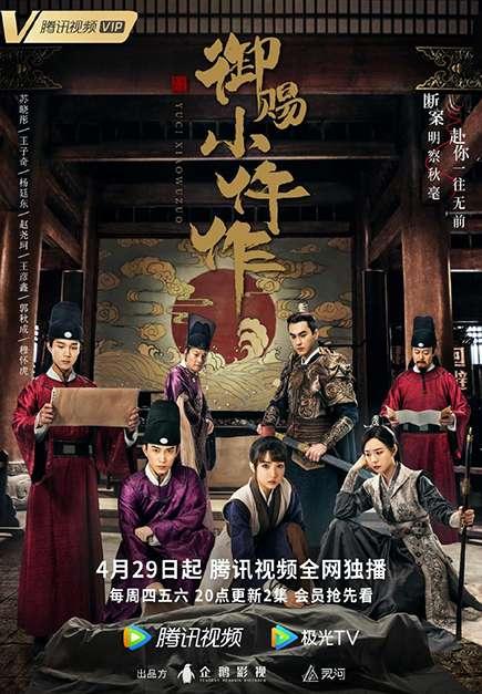 Ngự Tứ Tiểu Ngỗ Tác - The Imperial Coroner (2021)