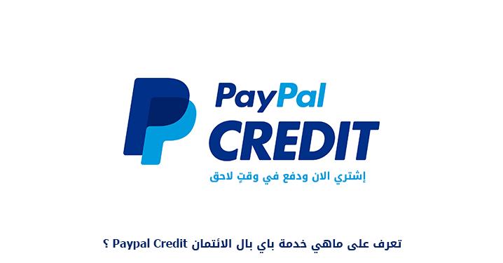 تعرف على ماهي خدمة باي بال الائتمان Paypal Credit ؟