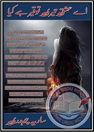 Free download Aye ishq teri touqeer hay kya Last Episode by Saria Chaudhary