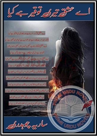 Free online reading Aye ishq teri touqeer hay kya Last Episode by Saria Chaudhary