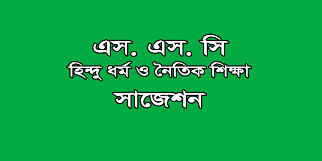 ssc Hindu Dharma suggestion, exam question paper, model question, mcq question, question pattern, preparation for dhaka board, all boards