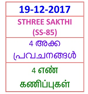 19-12-2017  4 nos Predictions  STHREE SAKTHI (SS-85)
