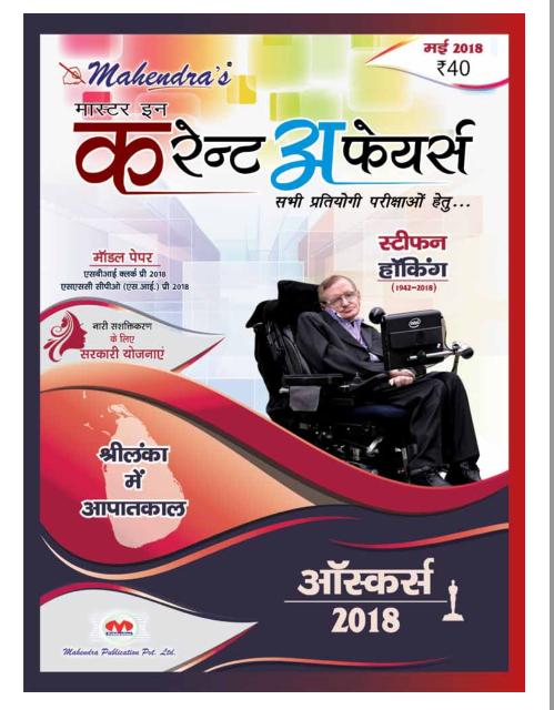 करेंट अफेयर्स प्रश्न उत्तर मई महेंद्रा के द्वारा | Mahendra's May 2018 Current Affairs Magezine PDF Book In Hindi