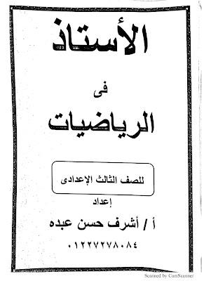 مذكرة شرح رياضيات الصف الثالث الإعدادي التيرم الأول المنهج كله Pdf