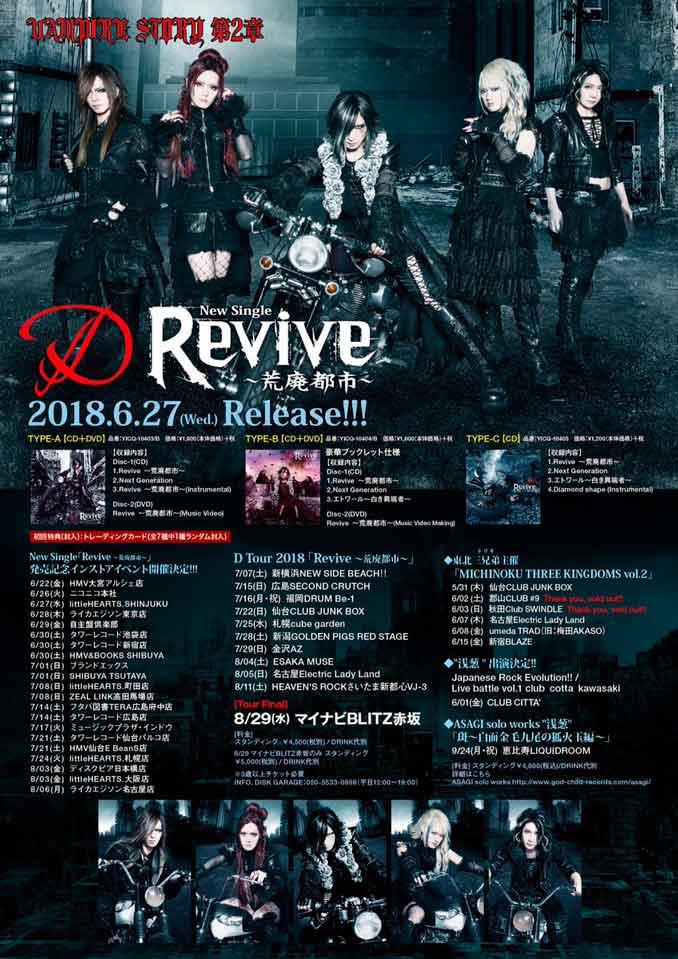 D TOUR 2018 [Revive〜Kouhaitoshi〜]