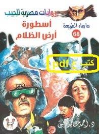 تحميل رواية اسطورة ارض الظلام pdf احمد خالد توفيق