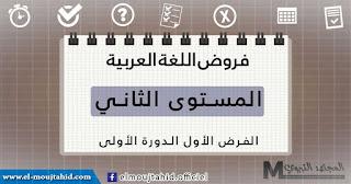 فروض اللغة العربية للمرحلة الأولى - الثاني ابتدائي