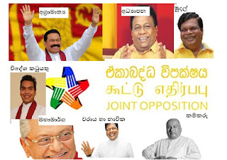 Joint Opposition appoints Shadow Cabinet
