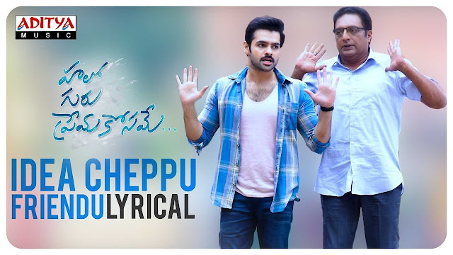 Idea Cheppu Friendu Telugu Song Lyrics - Hello Guru Prema Kosame (2018)