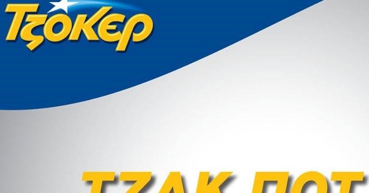 TZOKER kai PROTO Νικήτρια στήλη σήμερα Πέμπτη ...