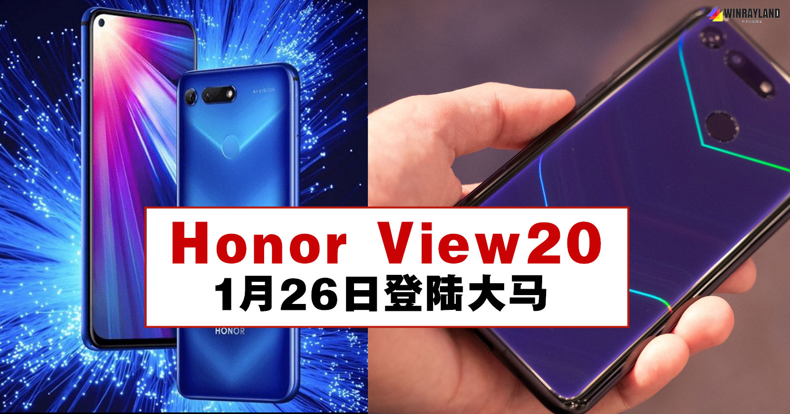 Honor V20将于1月26日登陆大马