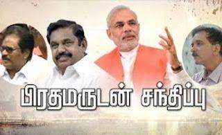 EPS & Modi Santhipu 24-05-2017 Puthiya Thalaimurai Tv