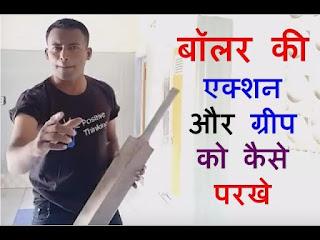 Batting Tips In Cricket For Beginners   बॉलर को रीड करना ज़रूरी