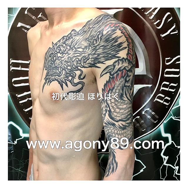 刺青 和彫り 龍、刺青、龍、刺青画像、竜、刺青デザイン、和彫り、七分、暈し、朱色、抜き彫り、烏彫り、暈し、筆書き、水墨画、龍の刺青画像。タトゥー デザイン、竜、タトゥー、リュウ、タトゥー画像、りゅう。ほりはく日記、初代 彫迫 刺青 ほりはく。ryu.dragon.tattoo. irezumi.design.gazou.