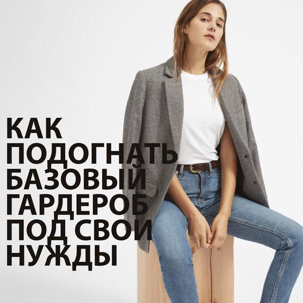 Серый базовый жакет и базовые джинсы для женщины