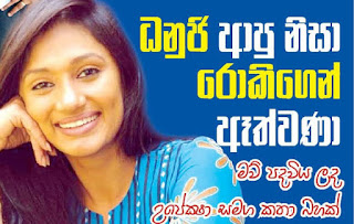 Chat with Upeksha Swarnamali