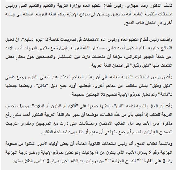 بشرى سارة : تعديل نموذج تصحيح اجابة اللغة العربية للثانوية العامة لبعض الجزئيات التى اعترض عليها الطلاب