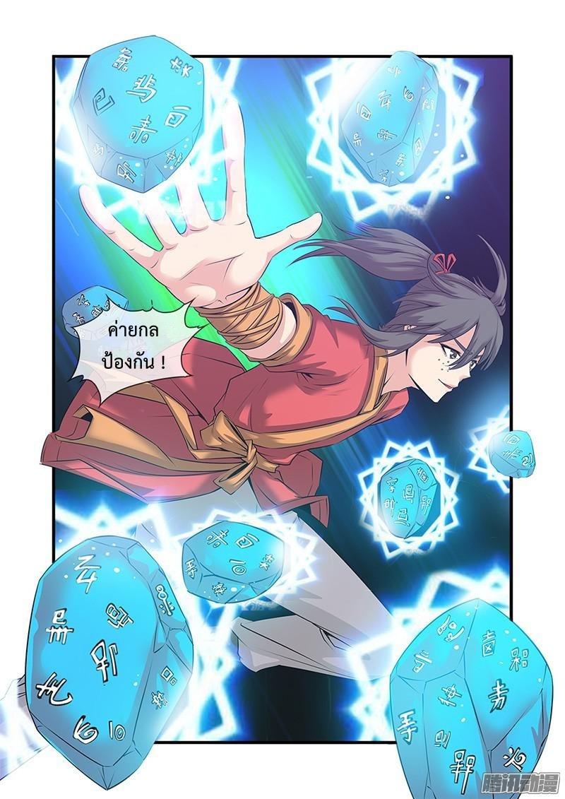 อ่านการ์ตูน Xian Ni 60 ภาพที่ 8