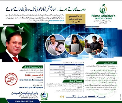 Eligibility Criteria For PM National Laptop Scheme