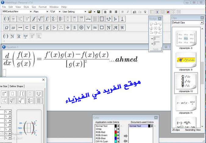 تحميل برنامج كتابة النصوص للكمبيوتر
