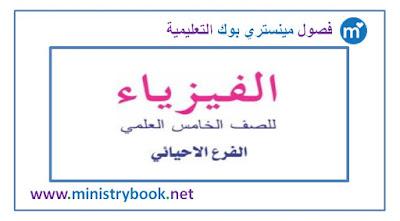 كتاب الفيزياء للصف الخامس الاحيائي 2018-2019-2020-2021