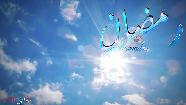 يا علي, يا حسين, رمضان 2019, ramadan 2019, معانى الاسماء وصفاتها, صفات الحامل, صفات حامل, صفات حاملة, هذا الإسم, معن, ماعنا, معنا, معنه, معناه, معنة, معناة, معان, معني, سوريا, الرادود, باسم, الكربلائي,  فاطمة, زينب, محمد, اغنية باسم, شعر باسم, مريم,