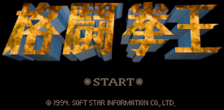 【Dos】格鬥拳王+密技,老牌格鬥動作打鬥遊戲!