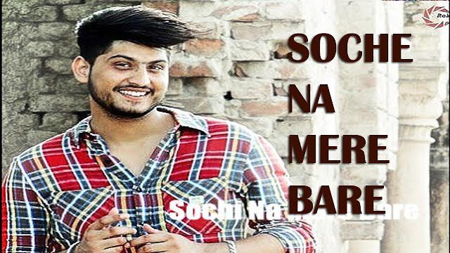 Sochi Na Mere Bare Lyrics - Punjabi Song | Gurnam Bhullar
