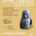 H «ΧΡΗΣΤΙΔΕΙΟΣ ΤΕΛΕΤΗ 2019» βράβευσης των πρωτευσάντων μαθητών και μαθητριών στον «Αριστοτέλη»