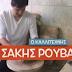 Σάκης Ρουβάς: Αποκάλυψε στο Instagram το άγνωστο ταλέντο του (video)