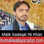 https://www.humaliwalyazadar.com/2018/10/malik-sadaqat-ali-khan-nohay-2019.html
