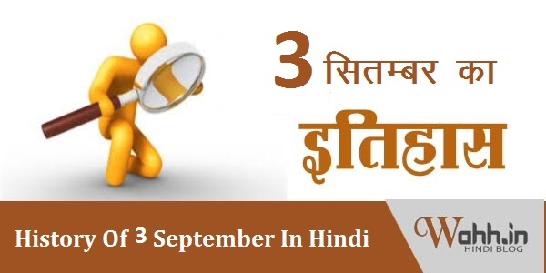 3-September-Aaj-Ka-itihaas-History