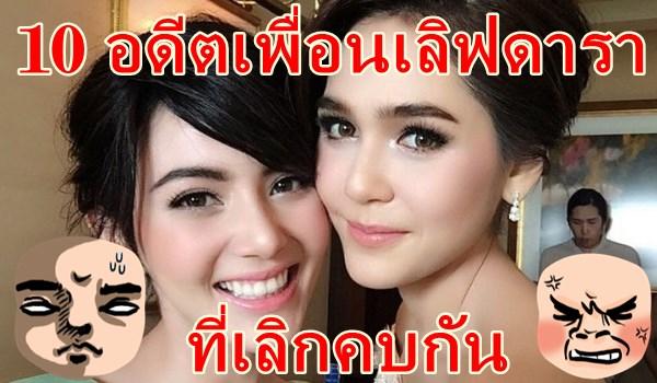10 คู่เพื่อนรักดาราหักเหลี่ยมโหดที่คนไทยอยากให้คืนดี