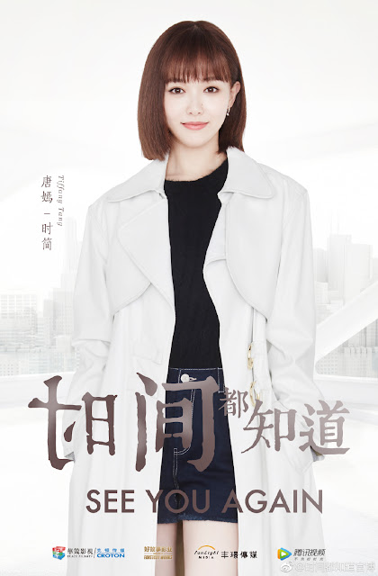Tiffany Tang See You Again