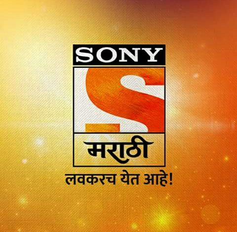 Sony Marathi Upcoming Reality Shows list wiki, Sony Marathi Channel upcoming new Serials in 2017, 2018 wikipedia, Sony Marathi All New Upcoming Programs in india, Sony Marathi 2017 All NEW Upcoming Hindi TV Shows Mt wiki, Imdb, starbharat.com, Facebook, Twitter, Google plus, Promo, Timings, star cast etc