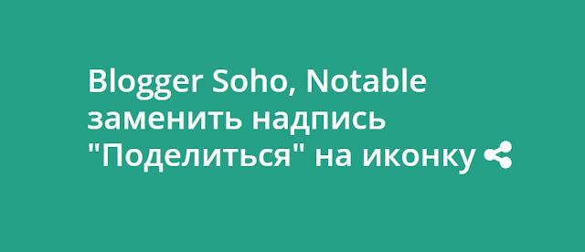 Blogger Soho Notable заменить надпись Поделиться на иконку