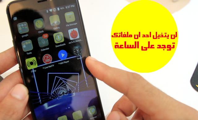 كيف تخفي صورك وڤيديوهاتك في تطبيق الساعة على هاتفك أندرويد (لن يتخيل احد ان ملفاتك توجد على الساعة )