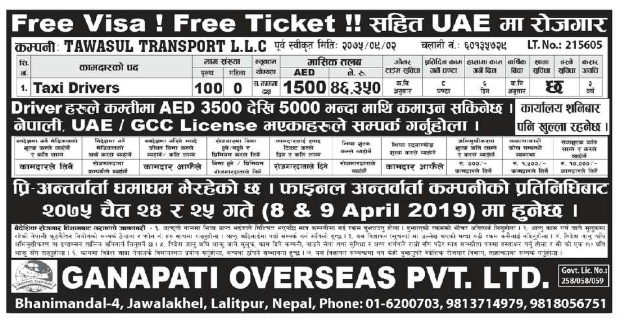 Free Visa Free Ticket Jobs in UAE for Nepali, Salary Rs 46,350