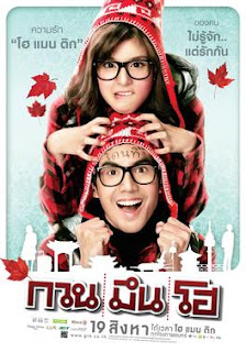 Download Film Hello Stranger (2010) Subtitle Indonesia