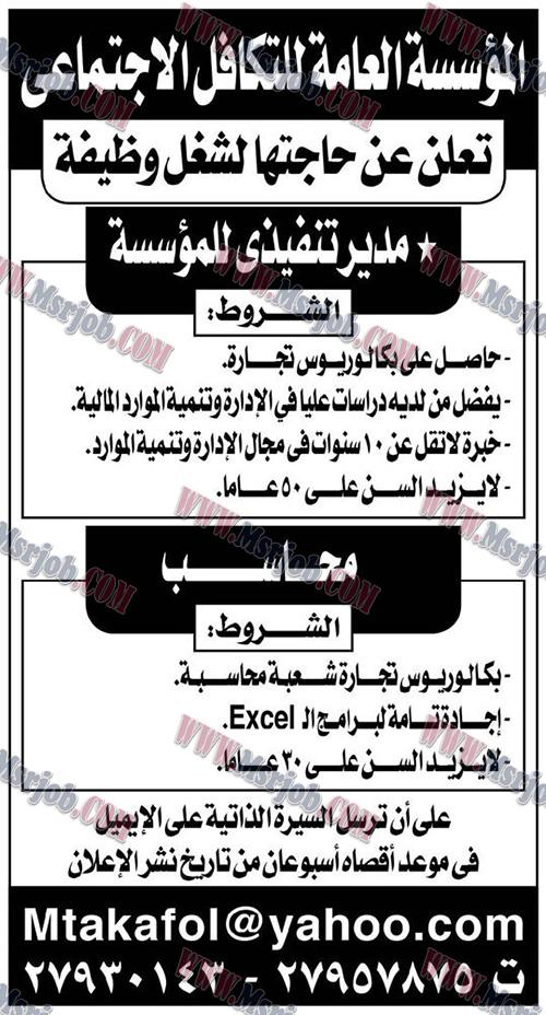 وظائف المؤسسة العامة لتكافل الاجتماعى منشور بالاهرام 6 / 7 / 2018
