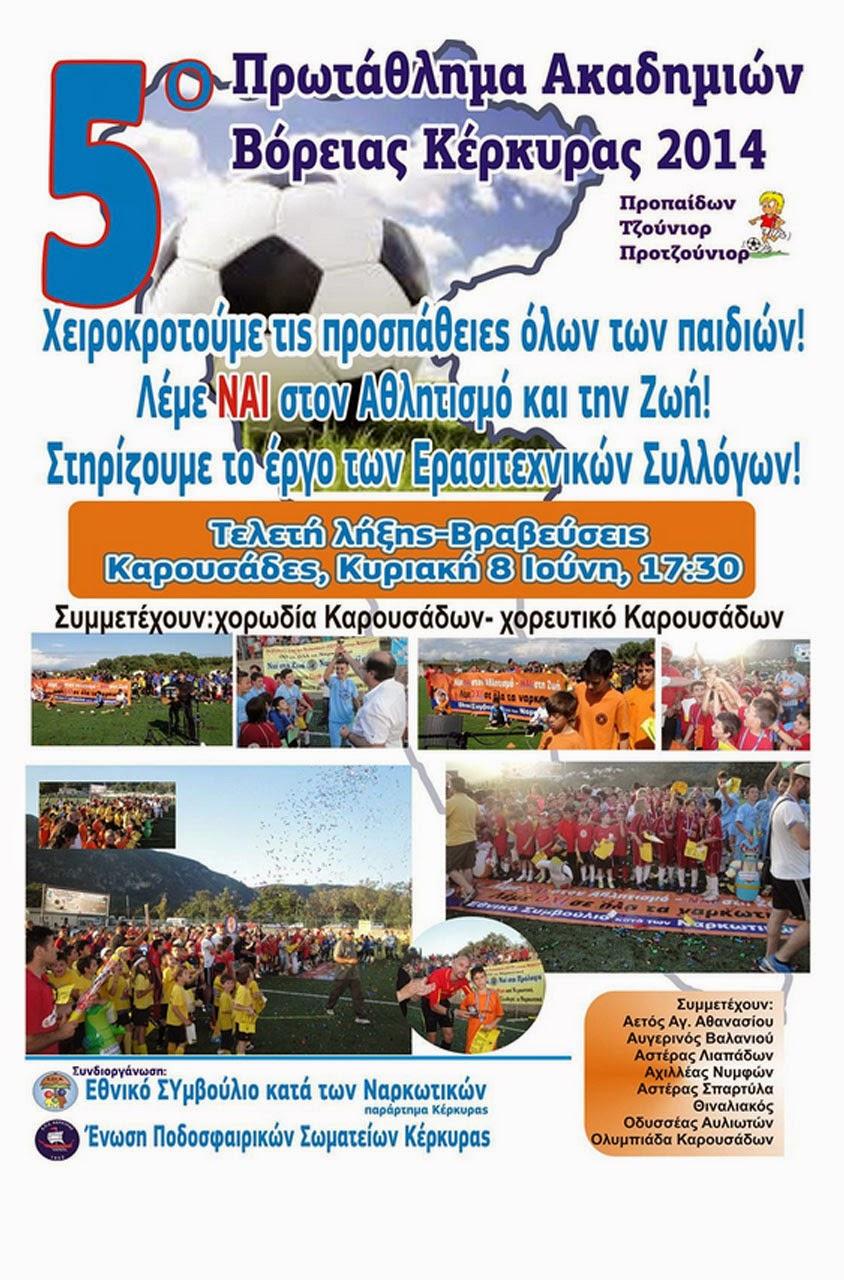 ART EKRAN: Κέρκυρα: Ποδόσφαιρο εναντίον τοξικοεξάρτησης